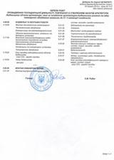 ОАО «Киевэнергоремонт»
