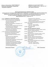 ОАО «Киевэнергоремонт» документы